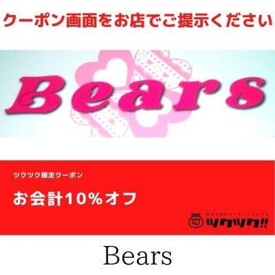 お会計10% クーポン Bears 宮崎市居酒屋🍻