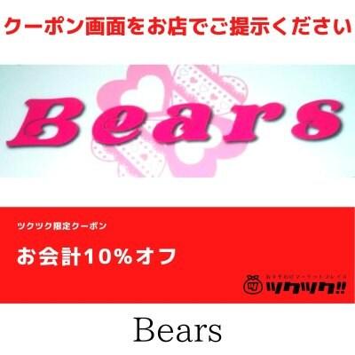 お会計10% クーポン|Bears|宮崎市居酒屋🍻