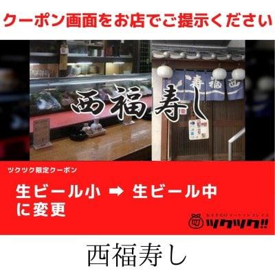 生ビール小➡︎中変更クーポン|西福寿し|宮崎市居酒屋🍻