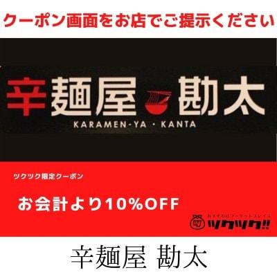 お会計より10%off クーポン|辛麺屋 勘太|宮崎市居酒屋🍻