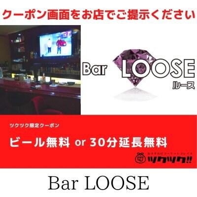 ビール無料 or 30分延長無料クーポン Bar LOOSE 宮崎市居酒屋🍻