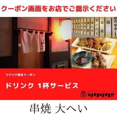 ドリンク 1杯 無料クーポン|串焼 大へい|宮崎市居酒屋🍻