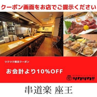 お会計より10%off クーポン|串道楽 座王|宮崎市居酒屋🍻