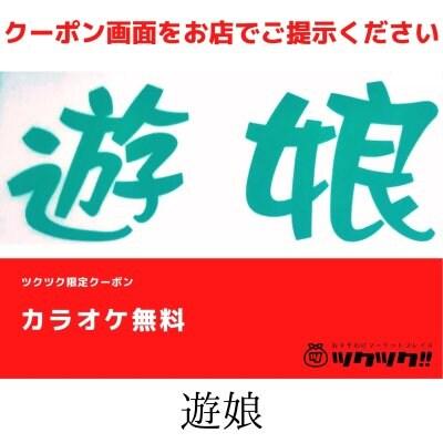 カラオケ無料 クーポン 遊娘 宮崎市居酒屋🍻