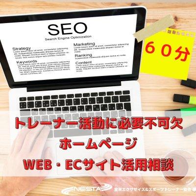 事業に不可欠!WEB・ECサイト活用集客サポート60分無料相談