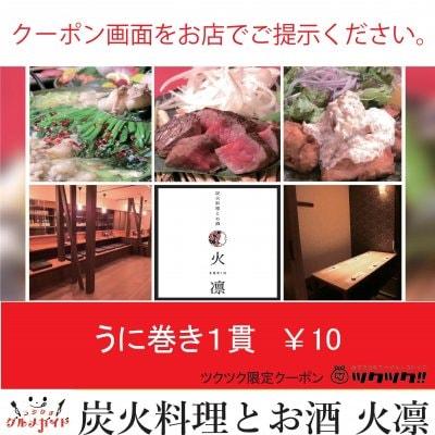 うに巻1巻10円 クーポン 炭火料理とお酒 火凛 宮崎市居酒屋🍻