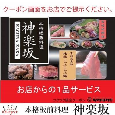お店からの1品サービス|本格板前料理.神楽坂|宮崎市居酒屋🍻