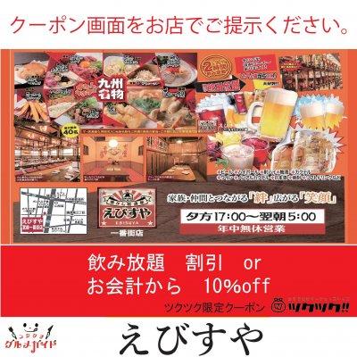食べ物全品10%OFF or 飲み放題割引 クーポン|えびすや 宮崎一番街店|宮崎市居酒屋🍻
