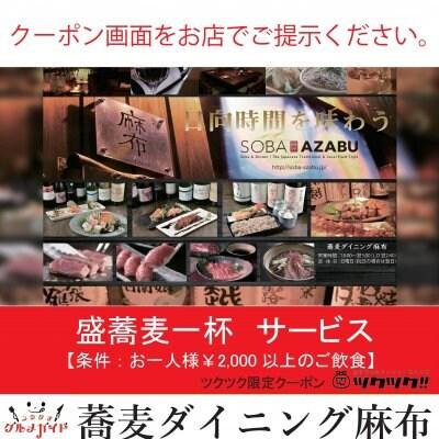 盛りそば1杯サービス クーポン 蕎麦ダイニング麻布 宮崎市居酒屋🍻