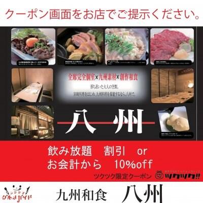 食べ物全品10%OFF or 飲み放題割引 クーポン 八州 宮崎市居酒屋🍻