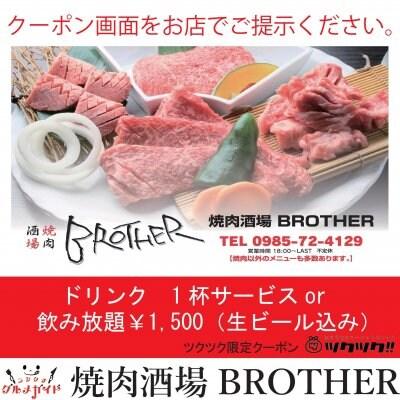 ドリンク1杯無料 or 飲み放題1500円 クーポン|焼肉酒場 BROTHER|宮崎市居酒屋🍻