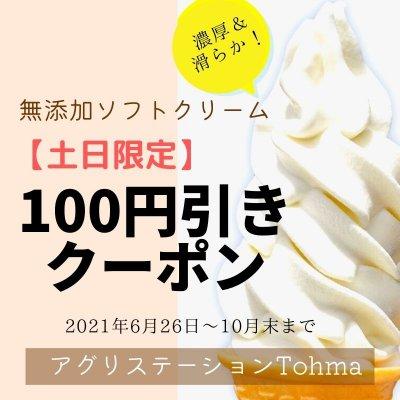 【土日限定】無添加ソフトクリーム100円引きクーポン