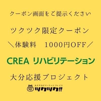 体験料 1000円OFF