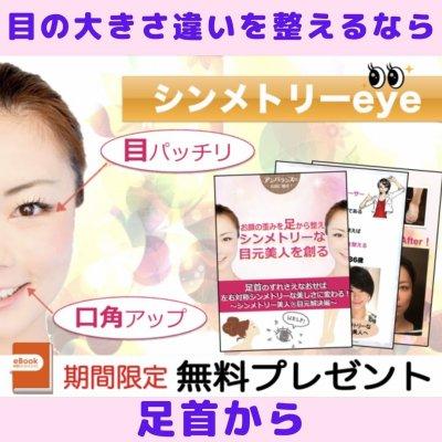 【無料電子書籍】お顔の歪みを足から整えシンメトリーな目元美人になる方法