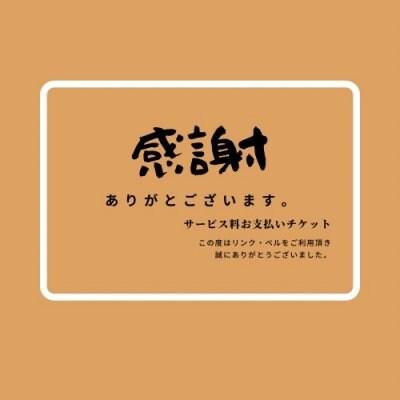 【F様限定】ありがとうクーポン5000円