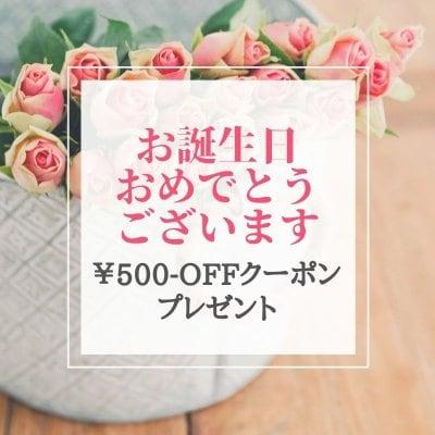 【5月生まれの方限定】500円OFFクーポン