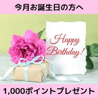 【今月お誕生日の方】1,000ポイントクーポン