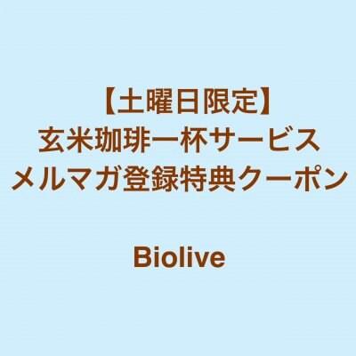 【土曜日限定】玄米珈琲1杯サービスクーポン