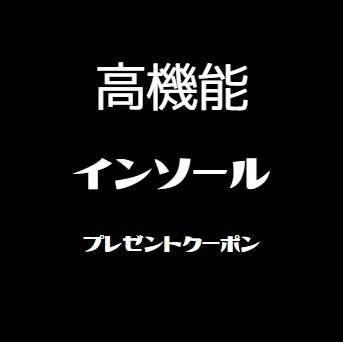 【リーグ選手専用】高機能インソール無料クーポン