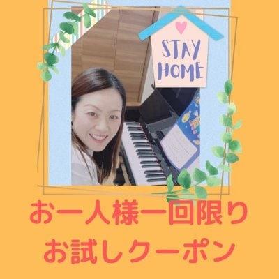 【お一人様一回限り】エレクトーン・ピアノ 30分 お試しクーポン