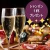 初回登録特典「シャンパン1杯プレゼント」