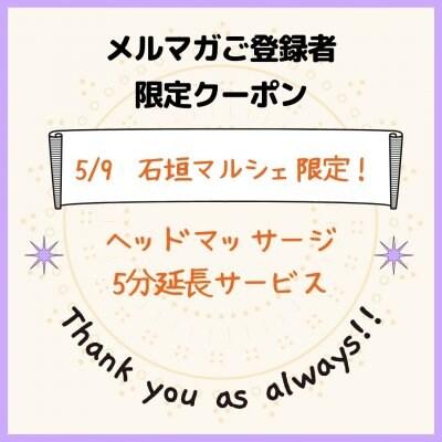 【メルマガご登録者限定】石垣マルシェ☆ヘッドマッサージ5分サービスクーポン☆