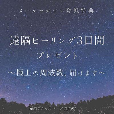 メルマガ登録特典【遠隔ヒーリング】をプレゼント!