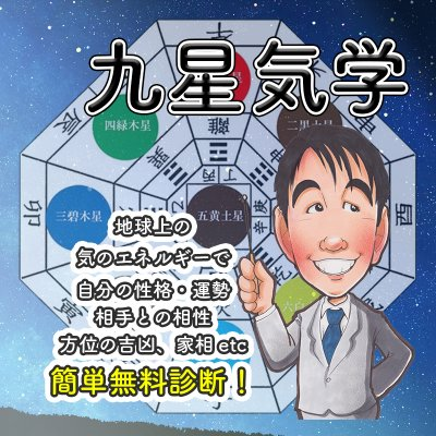 【九星気学】簡単無料診断!(ご本人様限定)