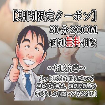 【30分】ZOOM個別無料相談