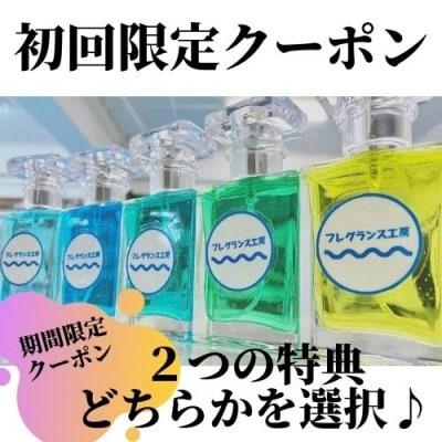 【初回限定】100mlボトル¥1000割引きまたは30ml体験ボトル¥300割引き