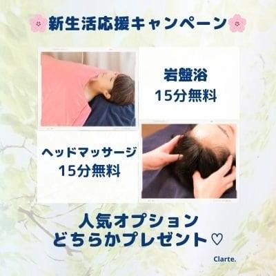 新生活応援キャンペーン 北千住 西新井 脱毛 Clarte.(クラルテ)