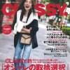 【期間限定】CLASSY.10月号掲載記念プレゼント特典