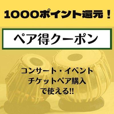 【1000ポイント還元!】コンサート・イベントチケットペア得クーポン(2枚以上同時購入の方限定)