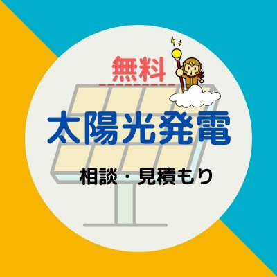 【無料!!】太陽光発電ご相談・見積もりクーポン