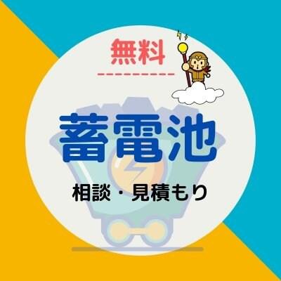 【島根・鳥取限定】◇◆無料◆◇蓄電池ご相談・見積もりクーポン