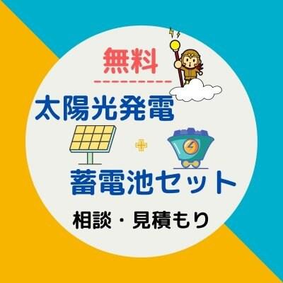 【島根・鳥取限定】◇◆無料◆◇太陽光発電+蓄電池セットご相談・見積もりクーポン