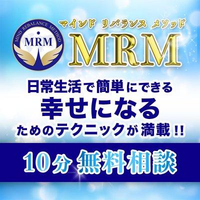 マインドリバランスメソッド(MRM)講座・10分無料相談