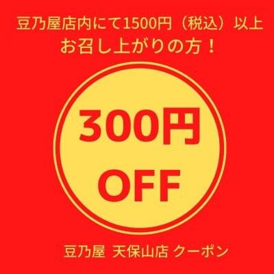 豆乃屋 天保山店300円OFFチケット