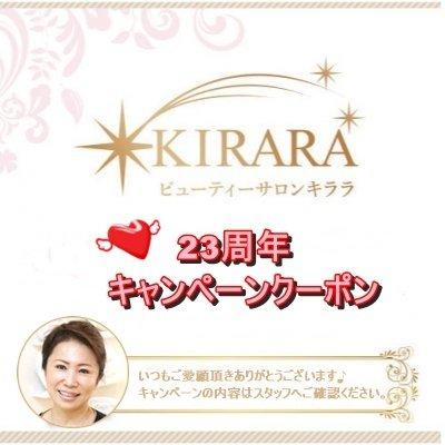 【23周年】キャンペーンクーポン ①500円割引チケット or  ②ダイエットクリームのどちらかをプレゼント♪