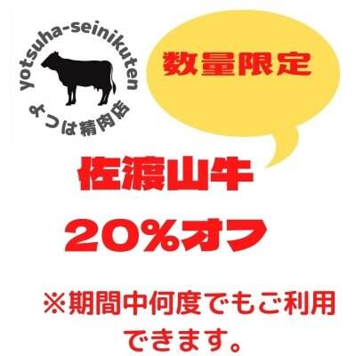 【数量限定】沖縄県産和牛 佐渡山牛20%オフクーポン!!