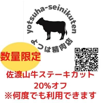 【数量限定】佐渡山牛ステーキカット20%オフクーポン 赤字です!!