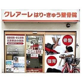 クレアーレはりきゅう整骨院九条店/保険外治療1000円OFF