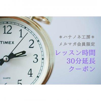 【メルマガ会員限定】パソコン教室*レッスン時間30分延長クーポン