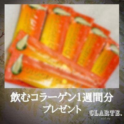 【初回限定】飲むコラーゲン1週間分プレゼント