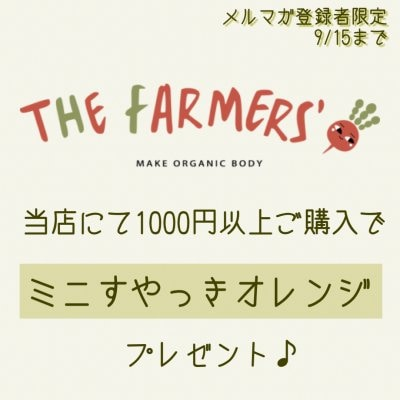 【マルイ出店期間限定】ミニすやっき(清見オレンジ)プレゼント