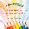 Laki Anela スペシャルクーポン《10分カラーセッショ》