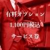 オーダースーツ 有料オプション¥1,100サービス