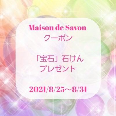 石けんイベント「Maison de Savon」に来てね! 「宝石」石けんプレゼント💎 名古屋三越 栄店6F リビングステーション 2021/8/25〜8/31