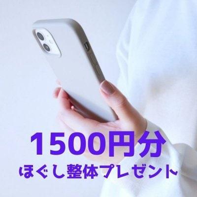 【初回限定割引】ほぐし整体【1500円割引】クーポン