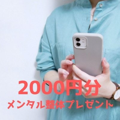 【初回限定割引】メンタル整体【2000円割引】クーポン